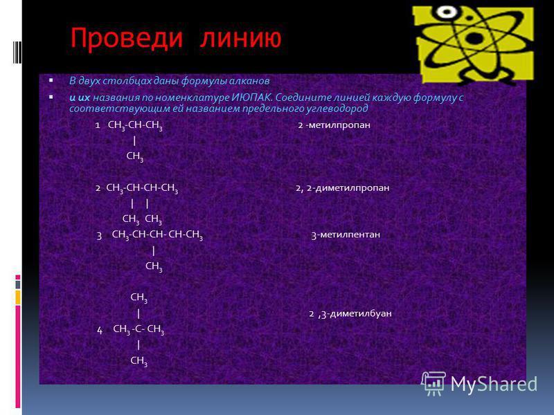 Проведи линию В двух столбцах даны формулы алканов и их названия по номенклатуре ИЮПАК. Соедините линией каждую формулу с соответствующим ей названием предельного углеводород 1 CН 3 -СН-СН 3 2 -метилпропан | СН 3 2 CН 3 -СН-СН-СН 3 2, 2-диметилпропан