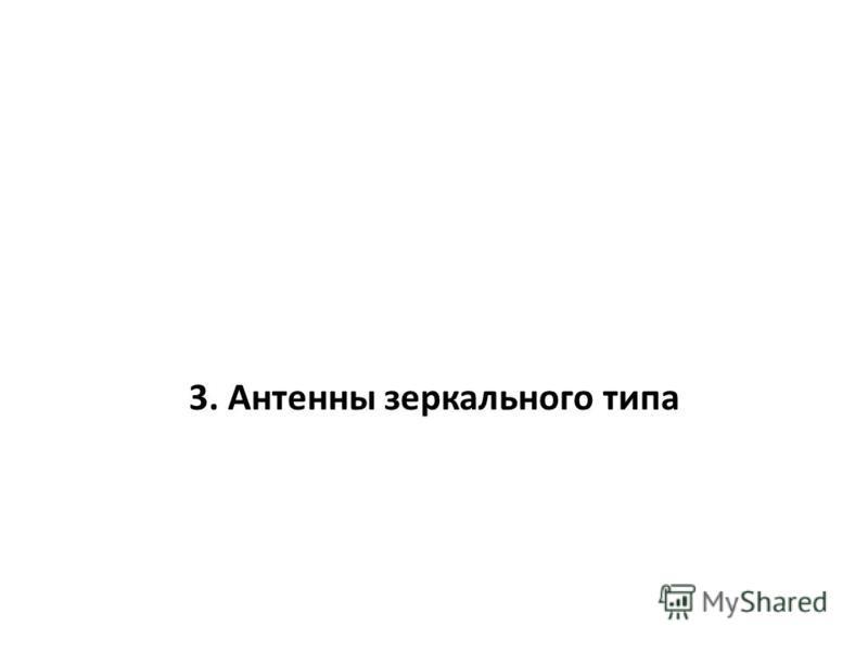 3. Антенны зеркального типа