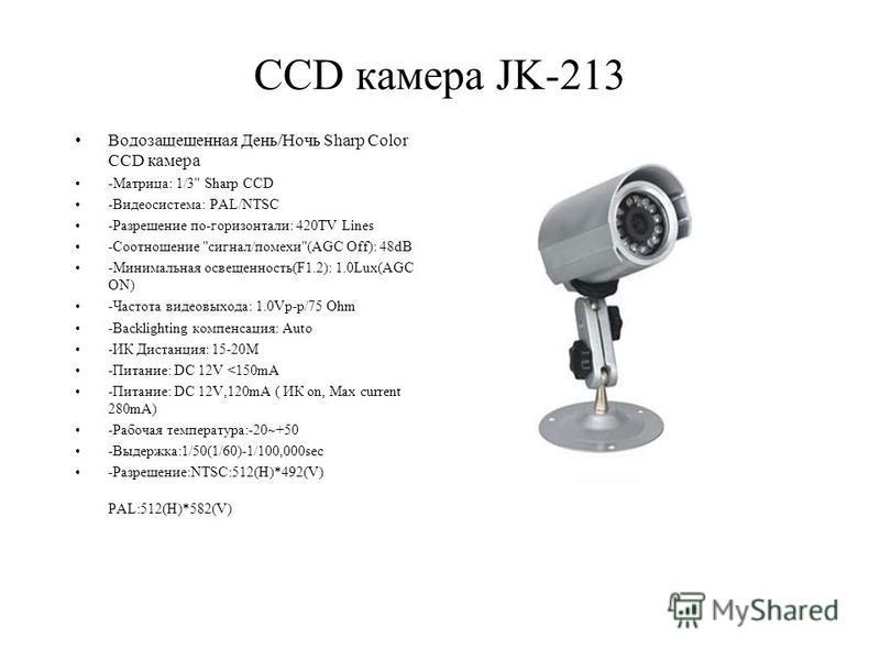 CCD камера JK-213 Водозащещенная День/Ночь Sharp Color CCD камера -Матрица: 1/3