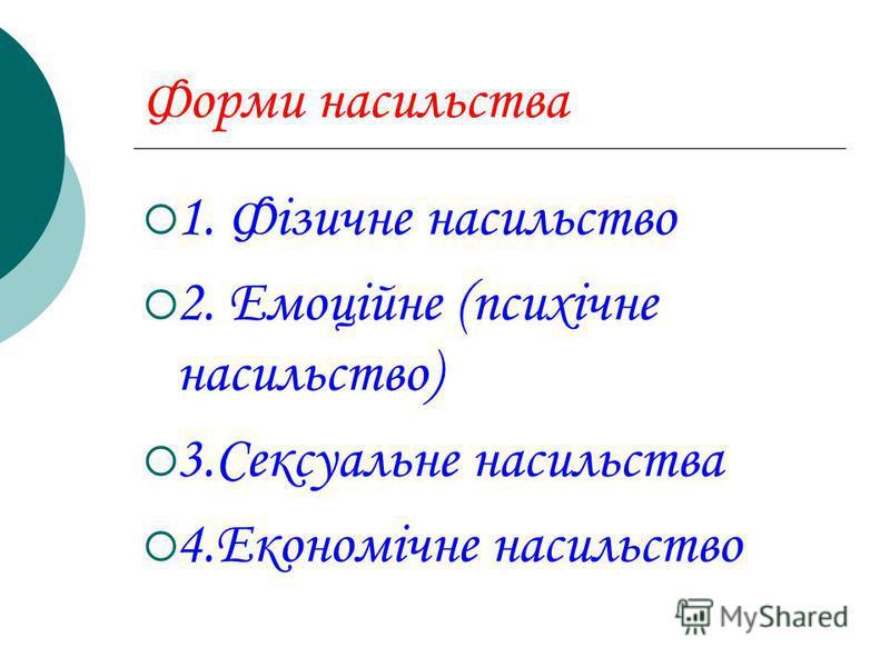 Форми насильства 1. Фізичне насильство 2. Емоційне (психічне насильство) 3.Сексуальне насильства 4.Економічне насильство