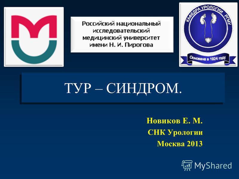 ТУР – СИНДРОМ. Новиков Е. М. СНК Урологии Москва 2013