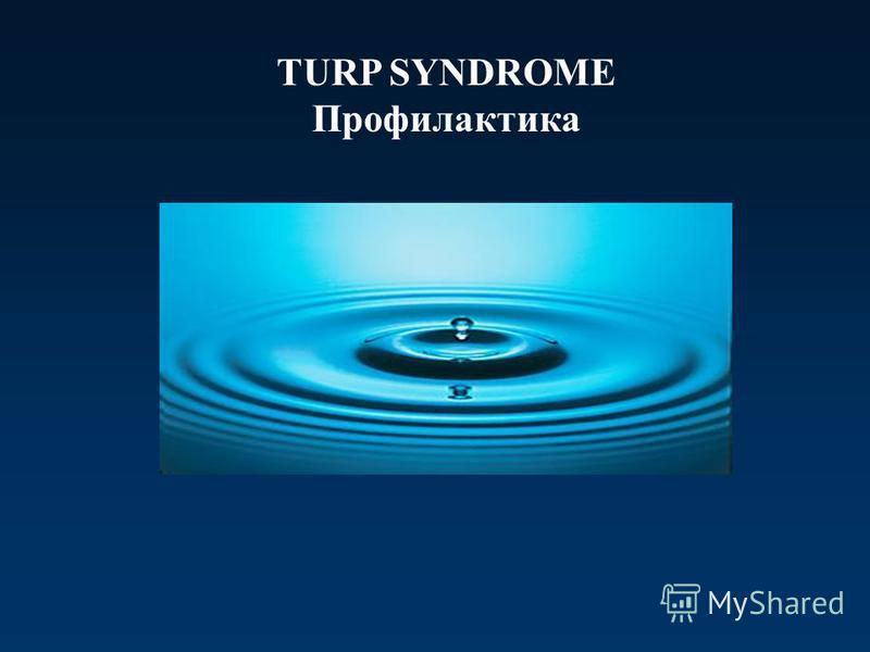 TURP SYNDROME Профилактика