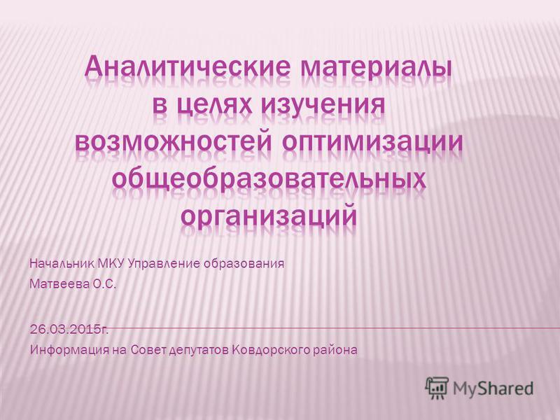 Начальник МКУ Управление образования Матвеева О.С. 26.03.2015 г. Информация на Совет депутатов Ковдорского района