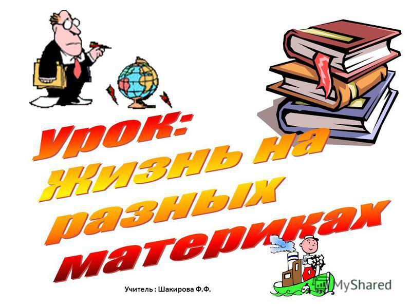 Учитель : Шакирова Ф.Ф.