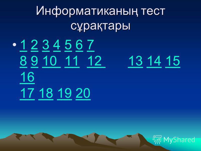 Информатиканың тест сұрақтары 1 2 3 4 5 6 7 8 9 10 11 12 13 14 15 16 17 18 19 201234567 8910 1112 131415 16 17181920