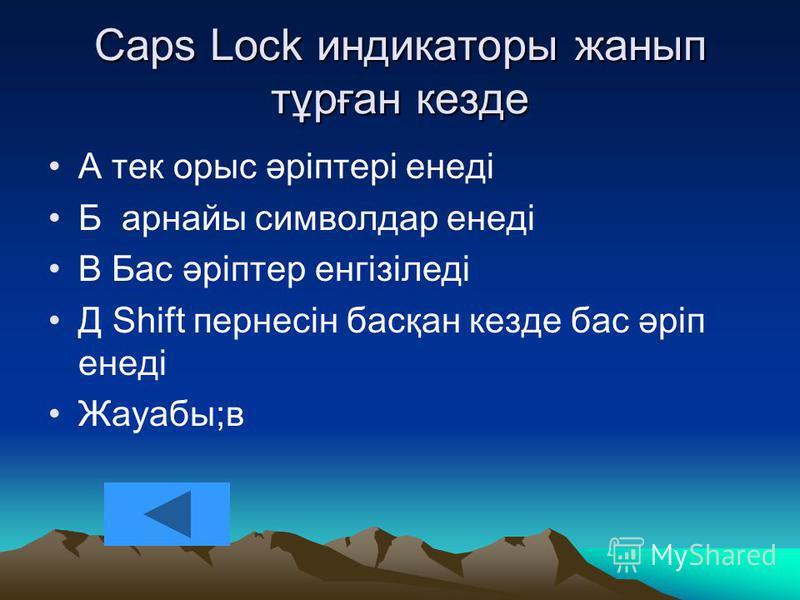 Caps Lock индикаторы жанып тұрған кезде А тек орыс әріптері енеді Б арнайы символдар енеді В Бас әріптер енгізіледі Д Shift пернесін басқан кезде бас әріп енеді Жауабы;в