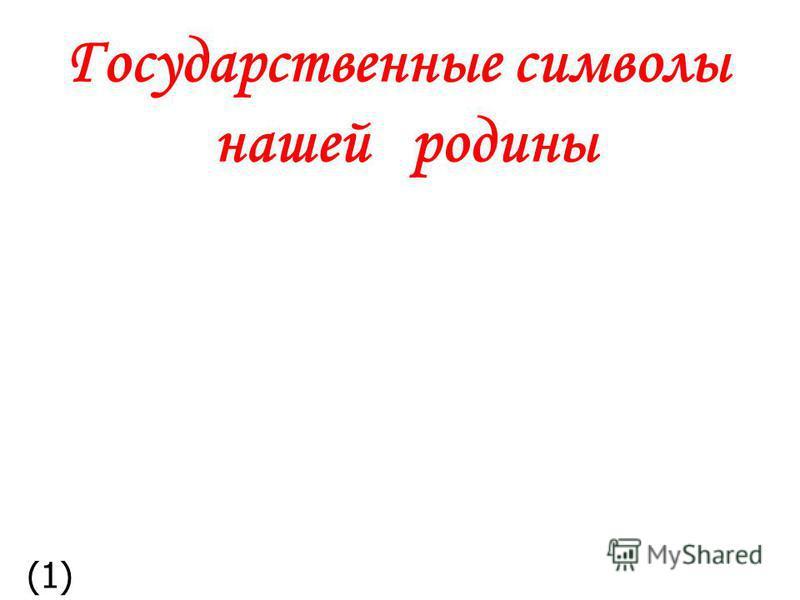Государственные символы нашей родины (1)