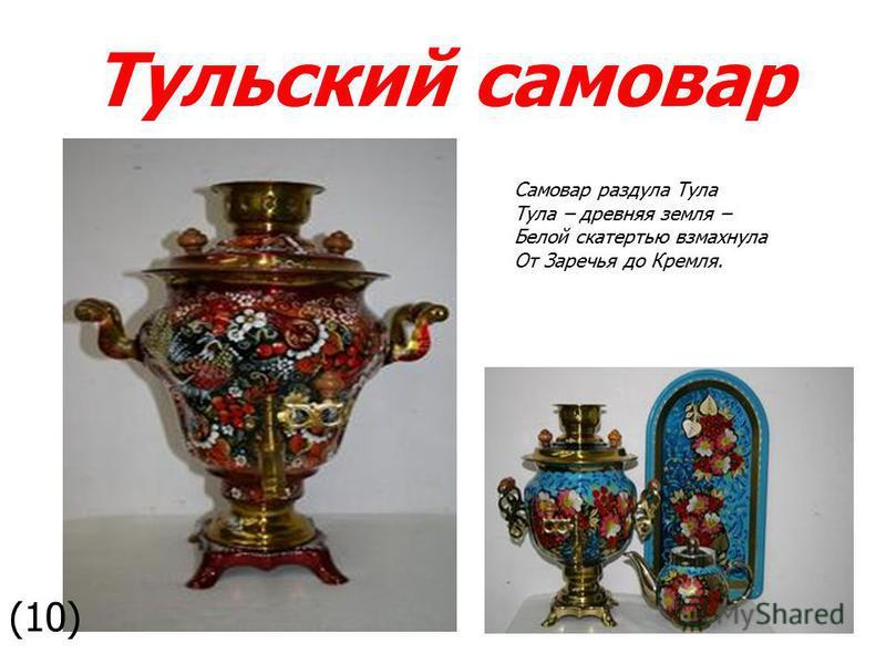 Самовар раздула Тула Тула – древняя земля – Белой скатертью взмахнула От Заречья до Кремля. Тульский самовар (10)