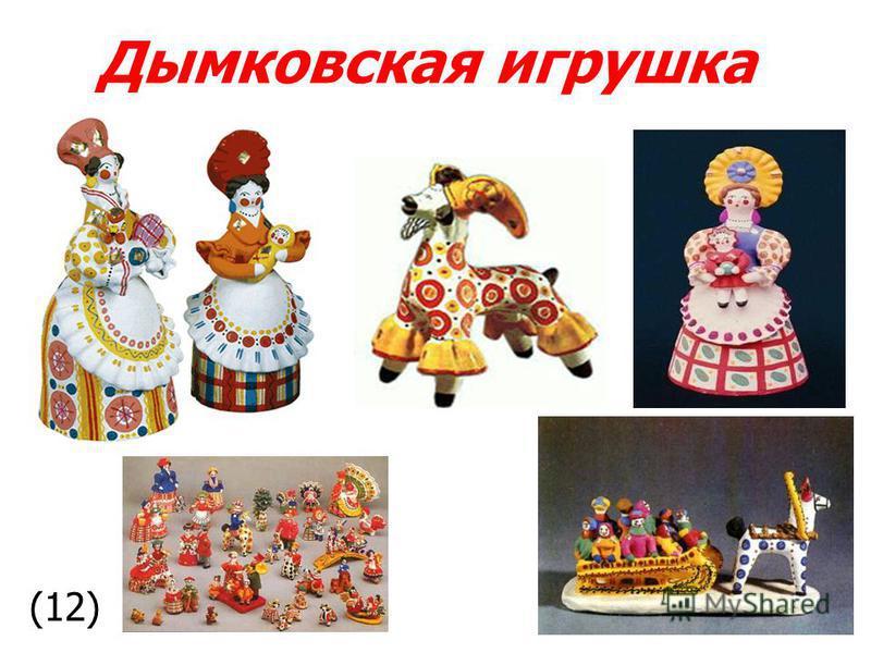 Дымковская игрушка (12)