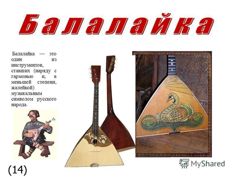 Б алалайка это один из инструментов, ставших (наряду с гармонью и, в меньшей степени, жалейкой) музыкальным символом русского народа. (14)