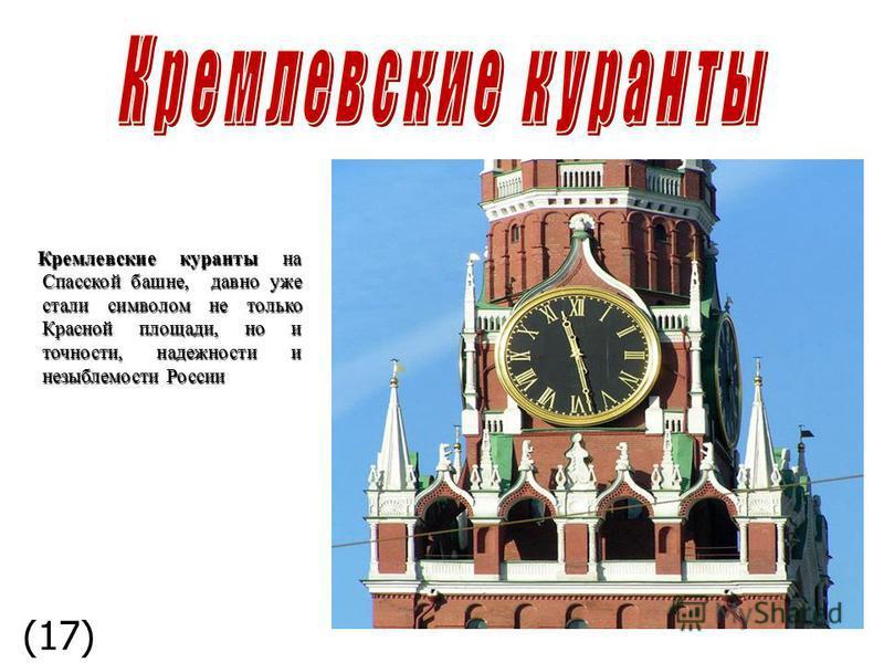 Кремлевские куранты на Спасской башне, давно уже стали символом не только Красной площади, но и точности, надежности и незыблемости России (17)