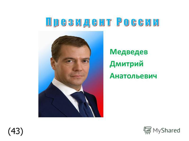 Медведев Дмитрий Анатольевич (43)