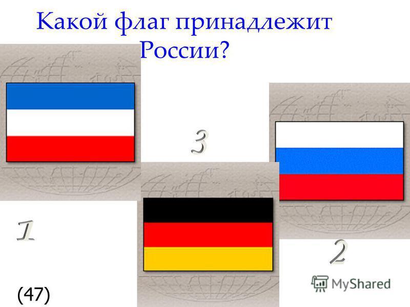 Какой флаг принадлежит России? (47)