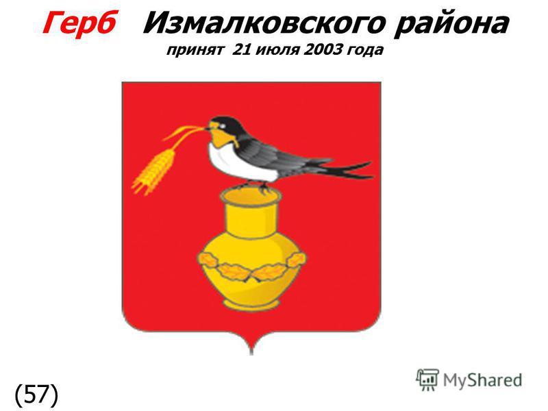 Герб Измалковского района принят 21 июля 2003 года (57)