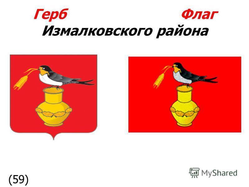 Герб Флаг Измалковского района (59)