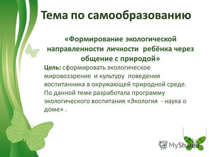 Free Powerpoint TemplatesPage 7 Тема по самообразованию «Формирование экологической направленности личности ребёнка через общение с природой» Цель: сформировать экологическое мировоззрение и культуру поведения воспитанника в окружающей природной сред