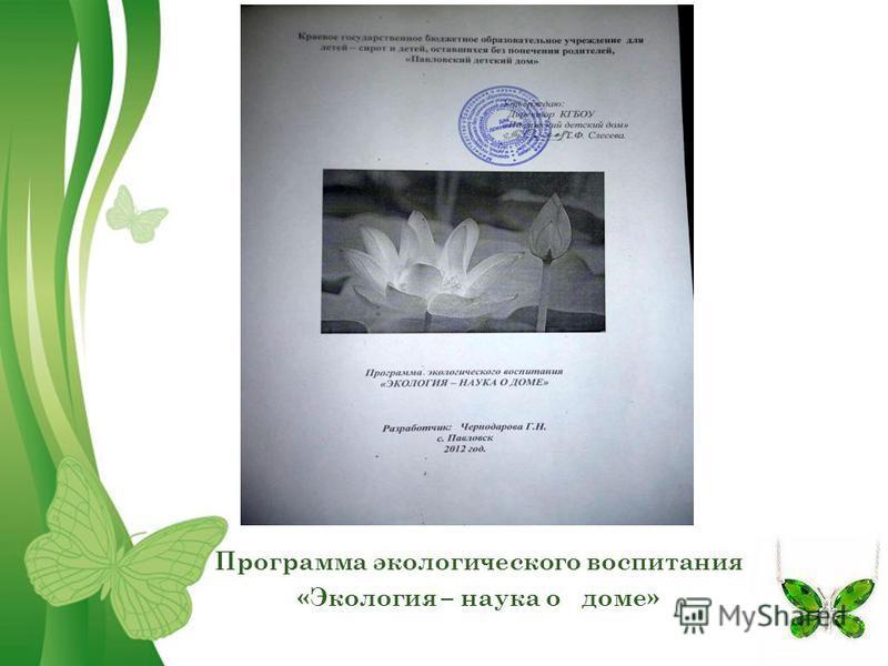 Free Powerpoint TemplatesPage 8 Программа экологического воспитания «Экология – наука о доме»
