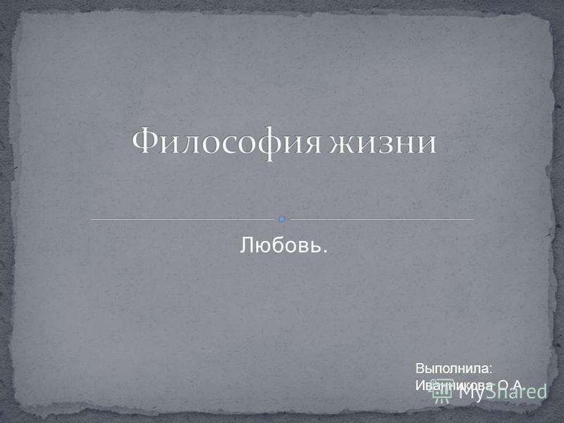 Любовь. Выполнила: Иванникова О.А.