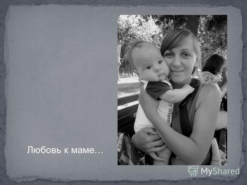 Любовь к маме…