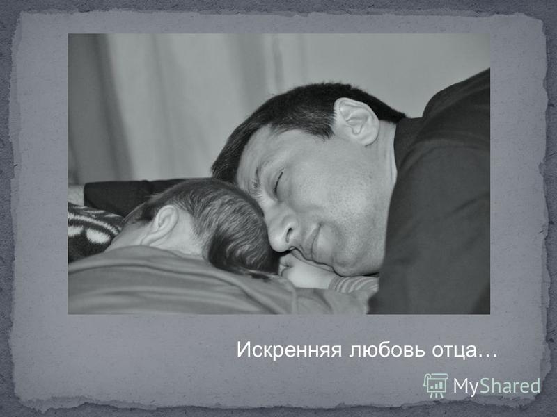Искренняя любовь отца…