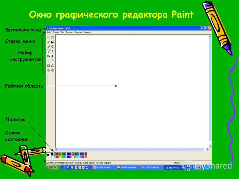 Графический редактор – это программа создания и редактирования графических изображений на компьютере. Редактор имеет возможности: Создавать рисунки, используя инструменты и краски. Соединять рисунки из отдельных частей. Вводить и форматировать текст