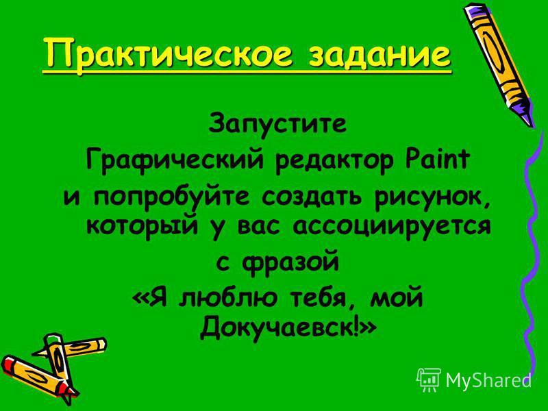 Панель Палитра На панели Палитра можно выбрать два цвета: основной и фоновый. Основной – цвет, которым рисуешь. Фоновый – цвет, на котором рисуешь /цвет фона/. Индикатор текущих цветов: верхний квадрат – основной цвет, нижний квадрат – фоновый. Основ