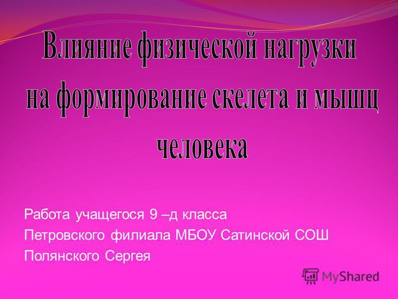 Работа учащегося 9 –д класса Петровского филиала МБОУ Сатинской СОШ Полянского Сергея