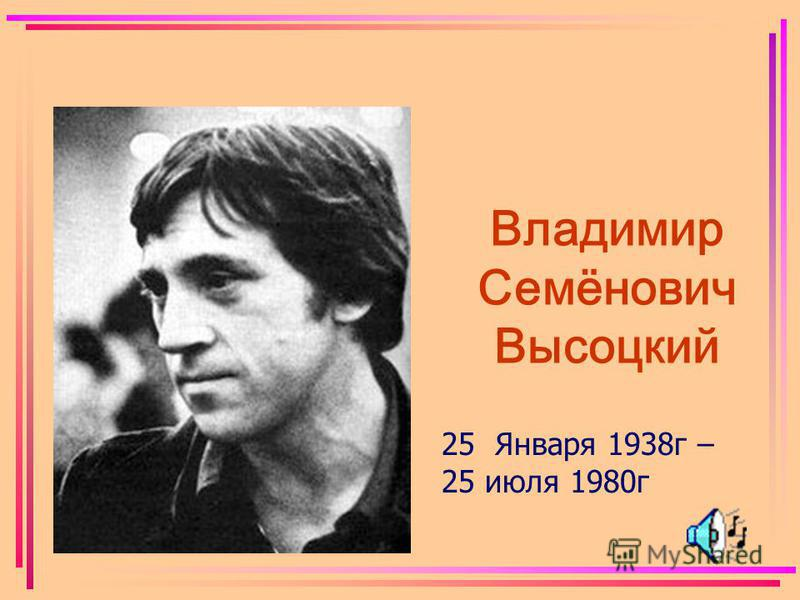 Владимир Семёнович Высоцкий 25 Января 1938 г – 25 июля 1980 г