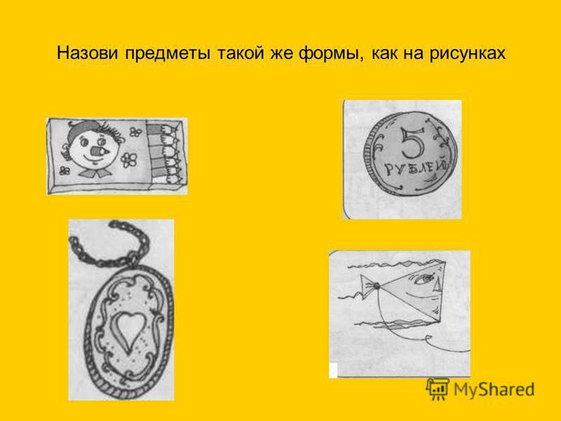 Назови предметы такой же формы, как на рисунках