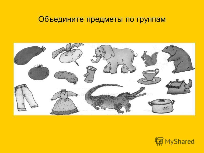 Объедините предметы по группам