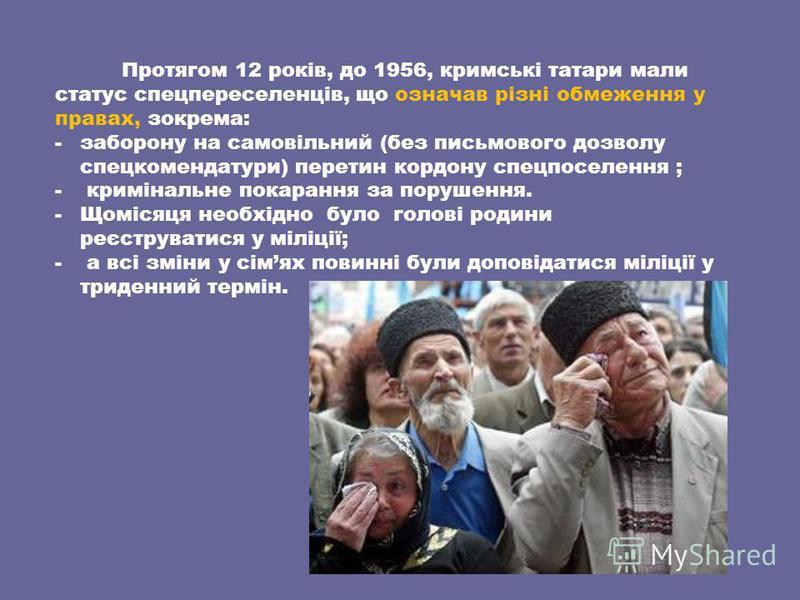 Протягом 12 років, до 1956, кримські татари мали статус спецпереселенців, що означав різні обмеження у правах, зокрема: -заборону на самовільний (без письмового дозволу спецкомендатури) перетин кордону спецпоселення ; - кримінальне покарання за поруш