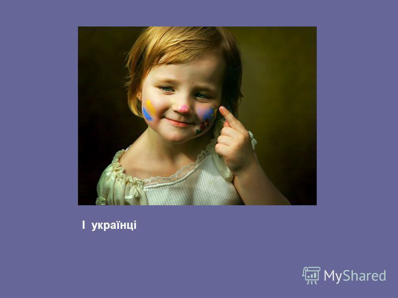 І українці