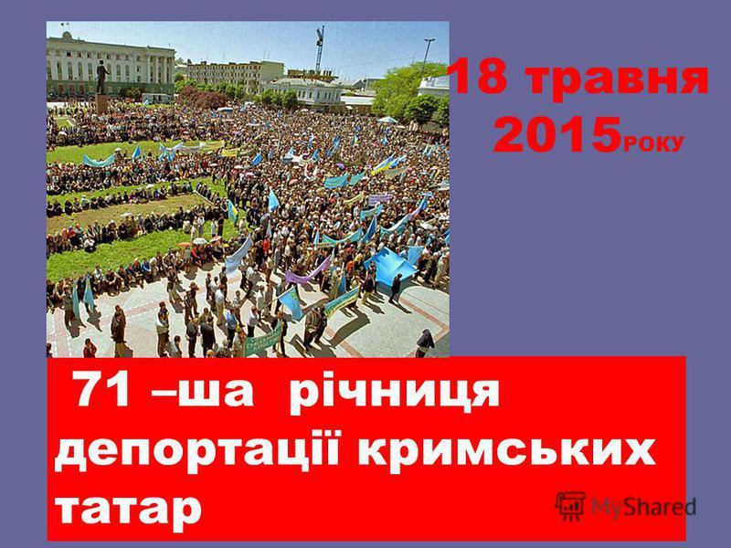 71 –ша річниця депортації кримських татар 18 травня 2015 РОКУ
