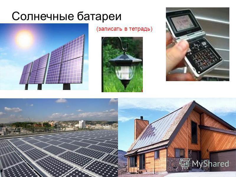 Солнечные батареи (записать в тетрадь)