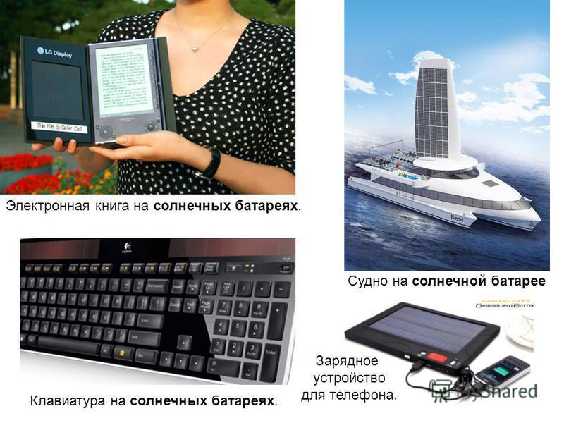 Электронная книга на солнечных батареях. Судно на солнечной батарее Клавиатура на солнечных батареях. Зарядное устройство для телефона.
