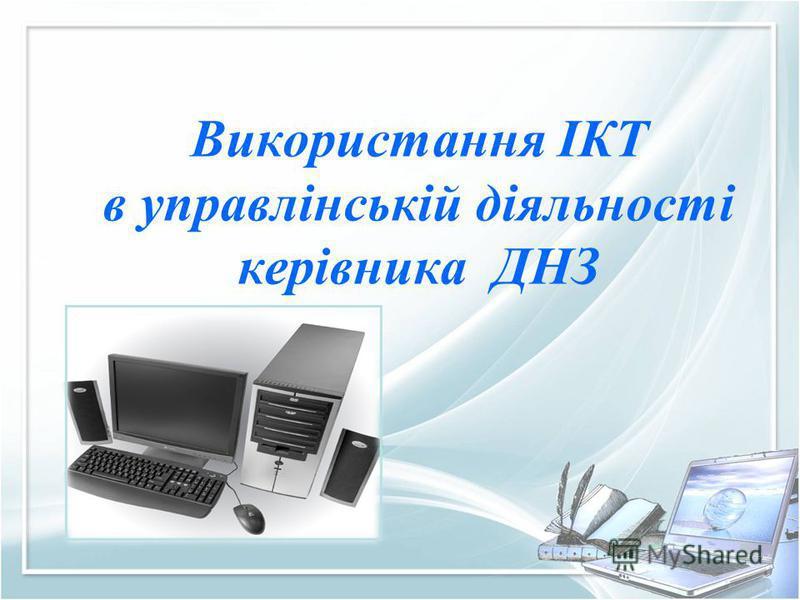 Використання ІКТ в управлінській діяльності керівника ДНЗ