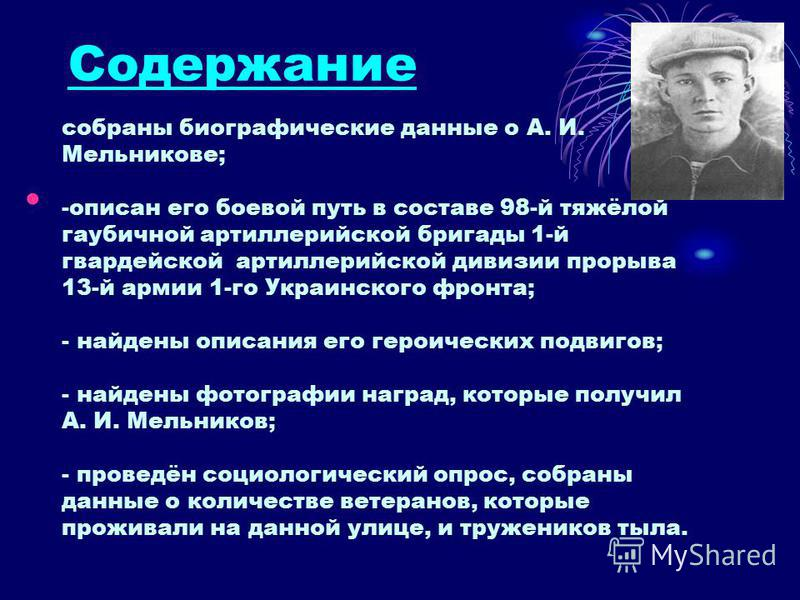 Содержание собраны биографические данные о А. И. Мельникове; -описан его боевой путь в составе 98-й тяжёлой гаубичной артиллерийской бригады 1-й гвардейской артиллерийской дивизии прорыва 13-й армии 1-го Украинского фронта; - найдены описания его гер