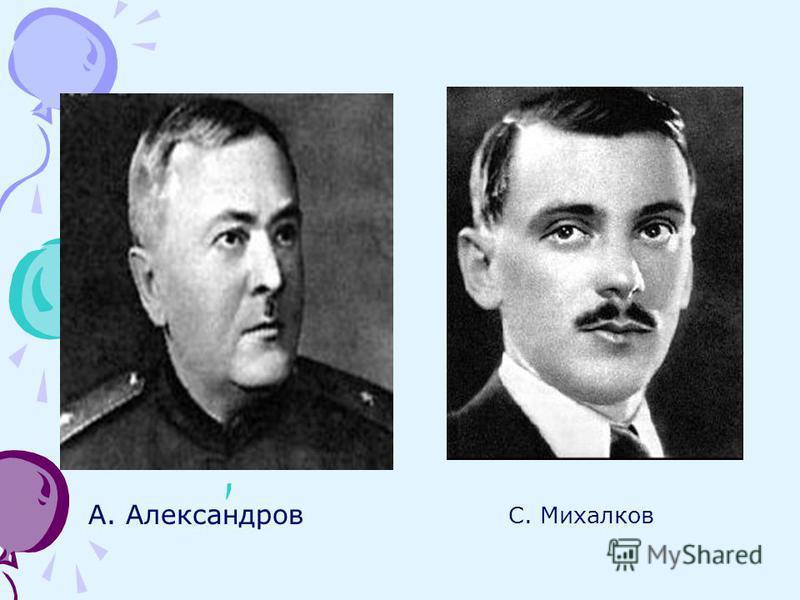 С. Михалков А. Александров