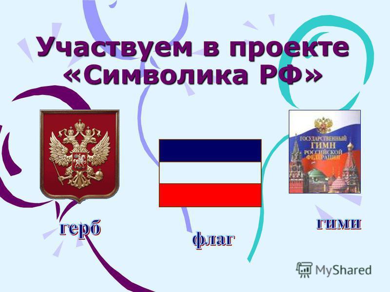 Участвуем в проекте «Символика РФ»