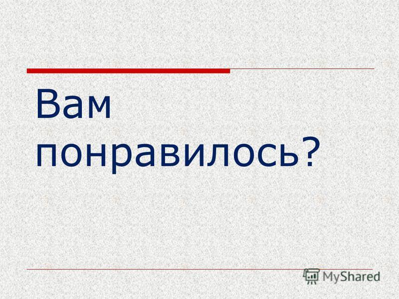 Вам понравилось?