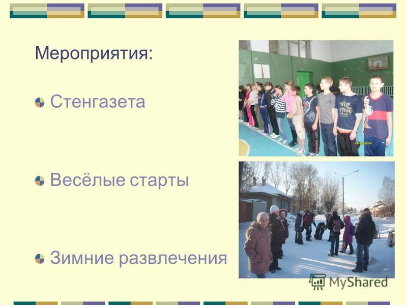Мероприятия: Стенгазета Весёлые старты Зимние развлечения