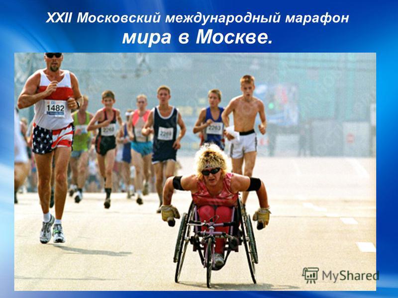 XXII Московский международный марафон мира в Москве.