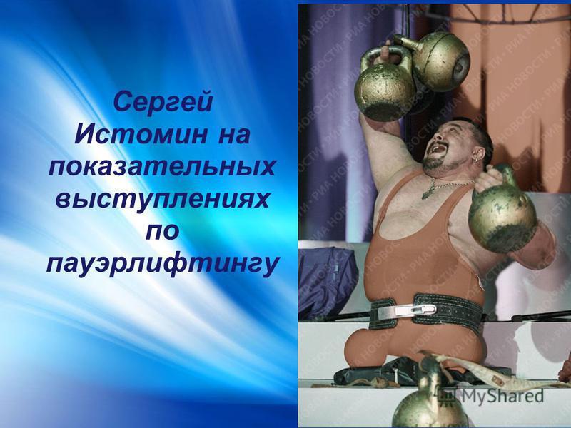 Сергей Истомин на показательных выступлениях по пауэрлифтингу