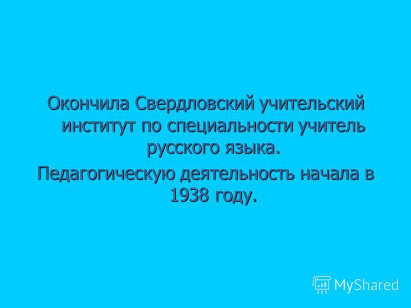 Окончила Свердловский учительский институт по специальности учитель русского языка. Педагогическую деятельность начала в 1938 году.