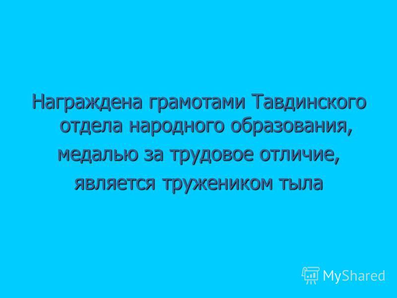 Награждена грамотами Тавдинского отдела народного образования, медалью за трудовое отличие, является тружеником тыла