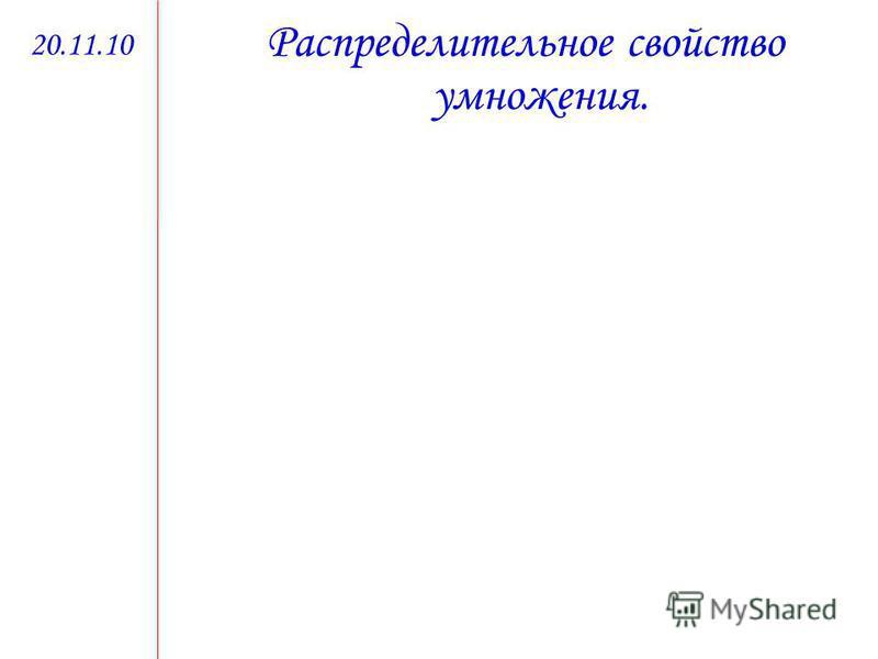 20.11.10 Распределительное свойство умножения.