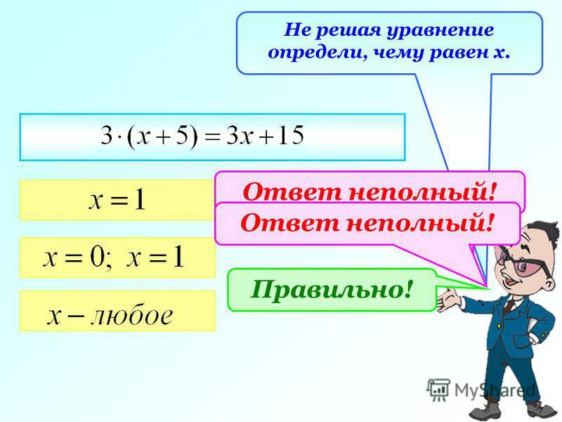 Не решая уравнение определи, чему равен х. Ответ неполный! Правильно!