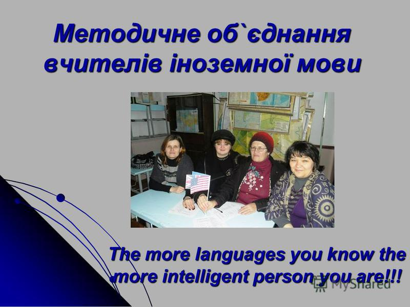 Методичне об`єднання вчителів іноземної мови The more languages you know the more intelligent person you are!!!
