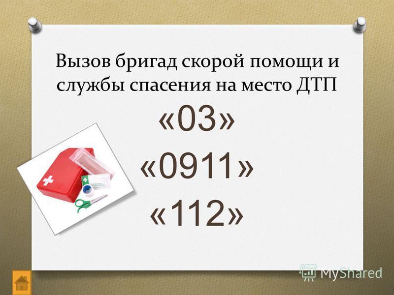 Вызов бригад скорой помощи и службы спасения на место ДТП «03» «0911» «112»