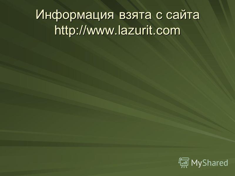 Информация взята с сайта http://www.lazurit.com